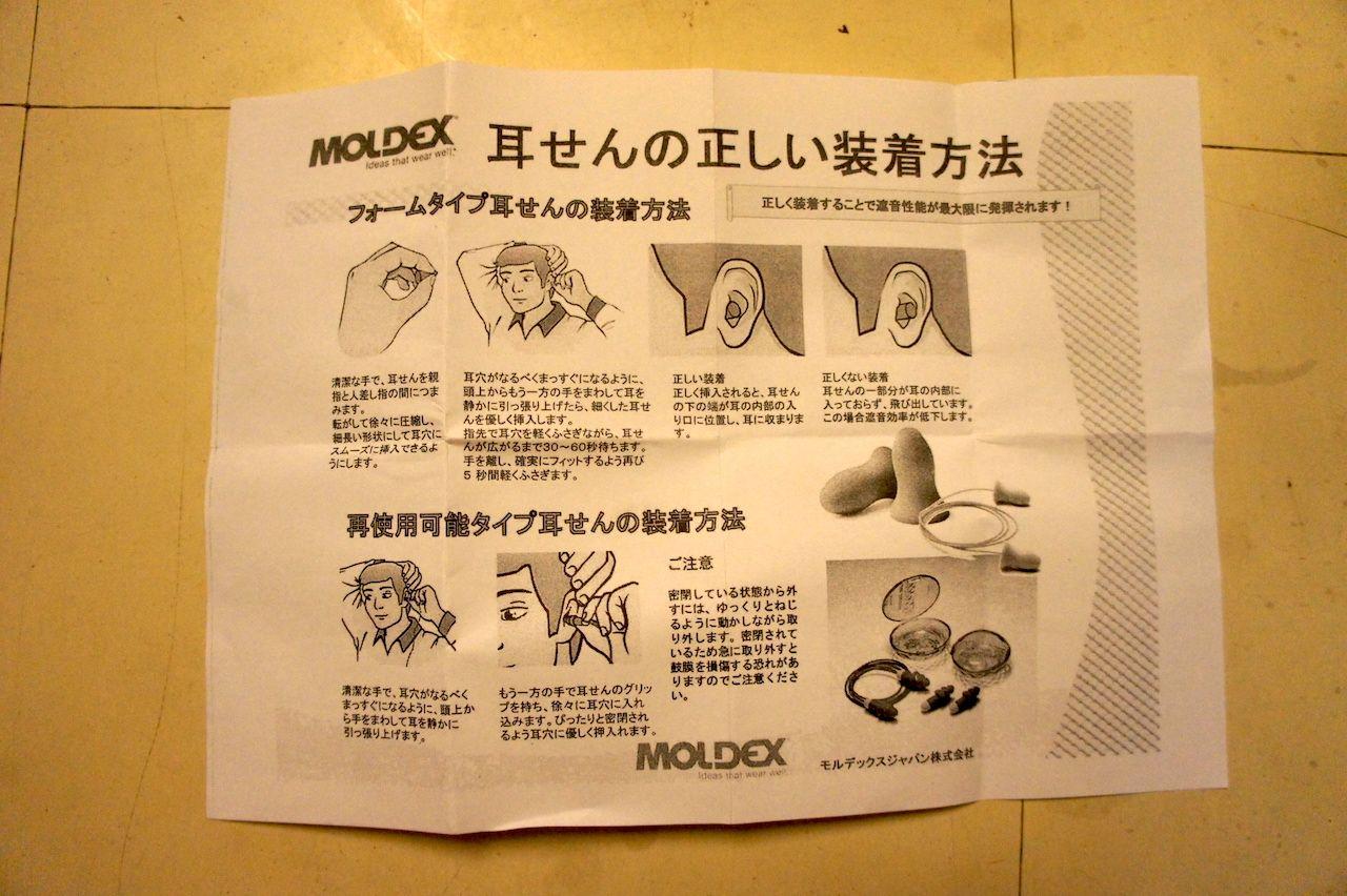 耳栓moldex