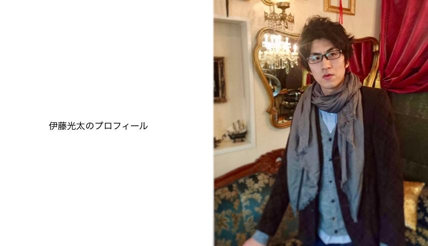 伊藤光太(いとうこうた)